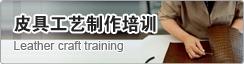 手工皮具制作培训